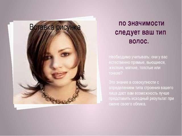 по значимости следует ваш тип волос. Необходимо учитывать: они у вас естест...