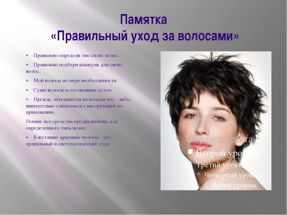 Памятка «Правильный уход за волосами» •-Правильно определи тип своих волос....