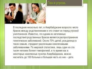 Ген-я угроза. В последние несколько лет, в Азербайджане возросло число браков
