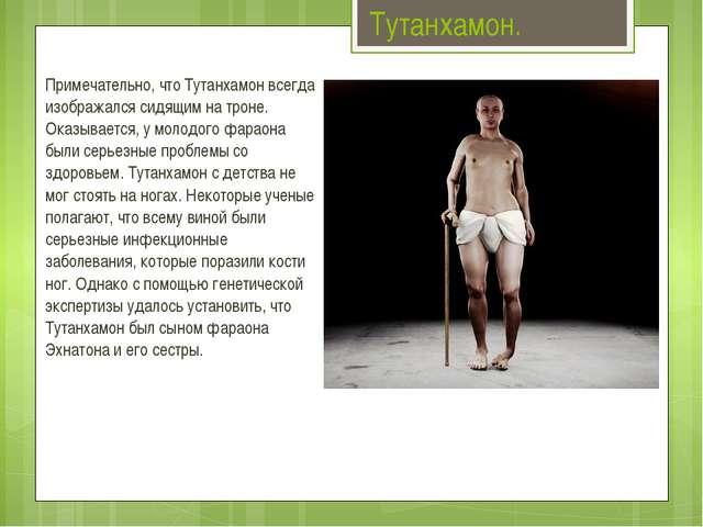 Тутанхамон. Примечательно, что Тутанхамон всегда изображался сидящим на троне...