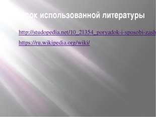 Список использованной литературы http://studopedia.net/10_21354_poryadok-i-sp
