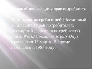 Всемирный день защиты прав потребителя День прав потребителей (Всемирный день
