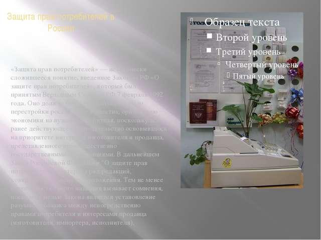 Защита прав потребителей в России «Защита прав потребителей»— исторически сл...