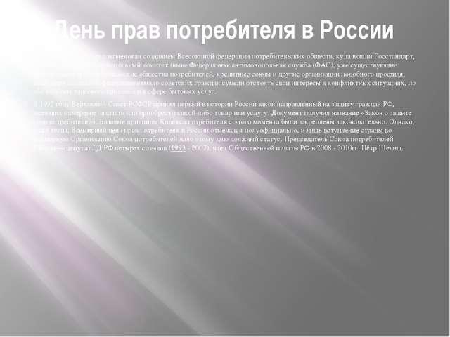 День прав потребителя в России В СССР 1989 год был ознаменован созданием Всес...