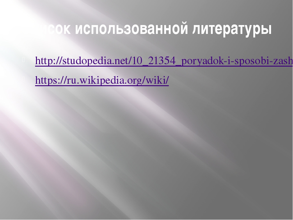Список использованной литературы http://studopedia.net/10_21354_poryadok-i-sp...