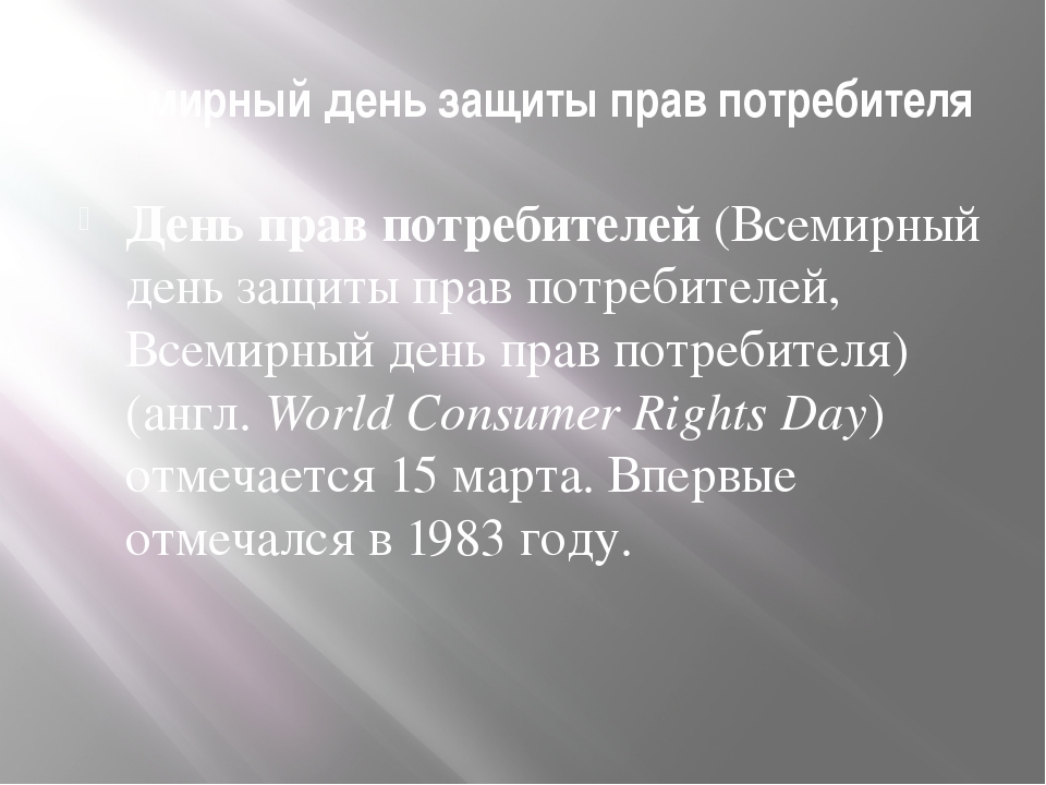 Всемирный день защиты прав потребителя День прав потребителей (Всемирный день...