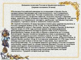 Внешняя политика России в Крымском вопросе (первая половина 18 века) Политика