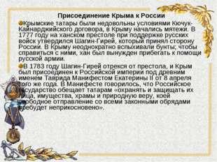 Присоединение Крыма к России Крымские татары были недовольны условиями Кючук-