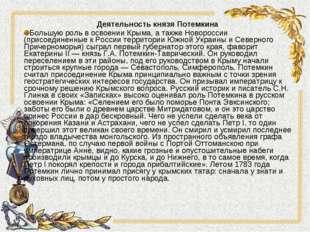 Деятельность князя Потемкина Большую роль в освоении Крыма, а также Новоросси