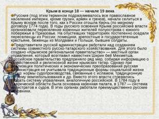 Крым в конце 18 — начале 19 века Русские (под этим термином подразумевалось в