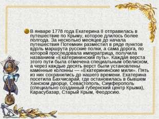 В январе 1778 года Екатерина II отправилась в путешествие по Крыму, которое д