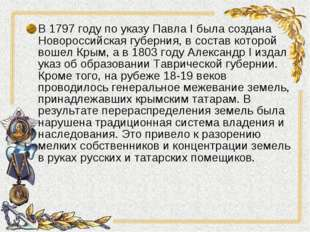 В 1797 году по указу Павла I была создана Новороссийская губерния, в состав к