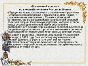 «Восточный вопрос» во внешней политике России в 19 веке Турция не могла прими