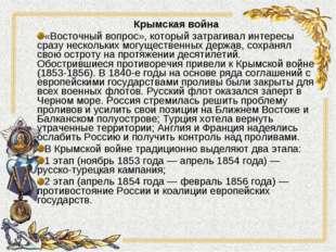 Крымская война «Восточный вопрос», который затрагивал интересы сразу нескольк