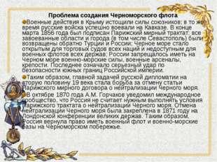 Проблема создания Черноморского флота Военные действия в Крыму истощили силы
