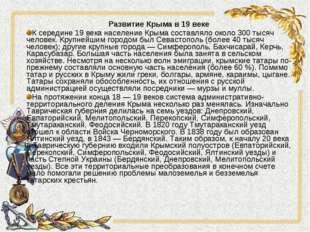 Развитие Крыма в 19 веке К середине 19 века население Крыма составляло около