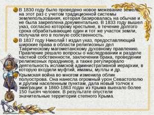 В 1830 году было проведено новое межевание земель, на этот раз с учетом тради
