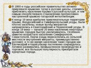 В 1860-е годы российское правительство активно привлекало крымских татар в ру