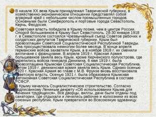 В начале XX века Крым принадлежал Таврической губернии, в хозяйственно-эконом