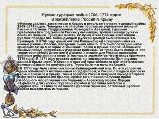 Русско-турецкая война 1768–1774 годов и закрепление России в Крыму России уда