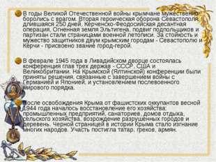 В годы Великой Отечественной войны крымчане мужественно боролись с врагом. Вт