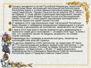 Процесс вхождения в состав Российской Федерации территории полуострова Крым,