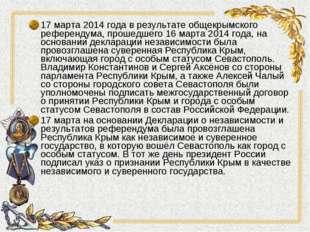 17 марта 2014 года в результате общекрымского референдума, прошедшего 16 март