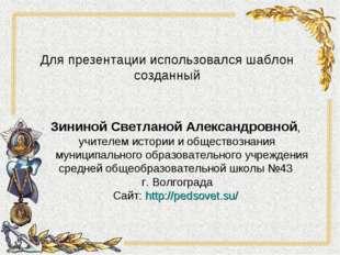 Для презентации использовался шаблон созданный Зининой Светланой Александровн