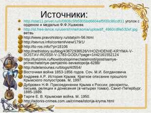 Источники: http://stat11.privet.ru/lr/0808c5fb5905bd6604ef5f00c86cdf11 уголок