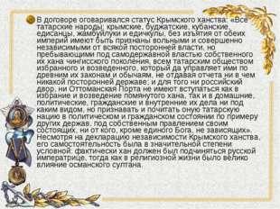 В договоре оговаривался статус Крымского ханства: «Все татарские народы: крым