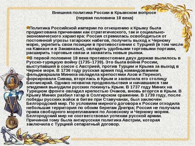 Внешняя политика России в Крымском вопросе (первая половина 18 века) Политика...
