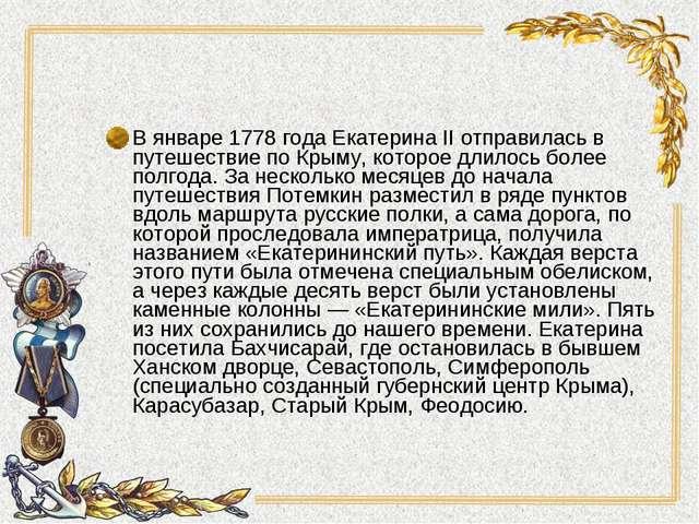 В январе 1778 года Екатерина II отправилась в путешествие по Крыму, которое д...