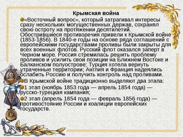 Крымская война «Восточный вопрос», который затрагивал интересы сразу нескольк...