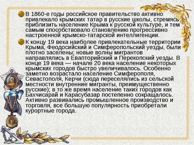 В 1860-е годы российское правительство активно привлекало крымских татар в ру...