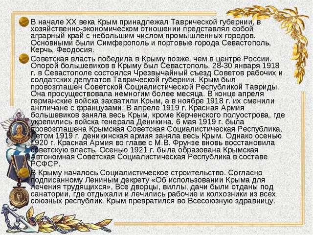 В начале XX века Крым принадлежал Таврической губернии, в хозяйственно-эконом...