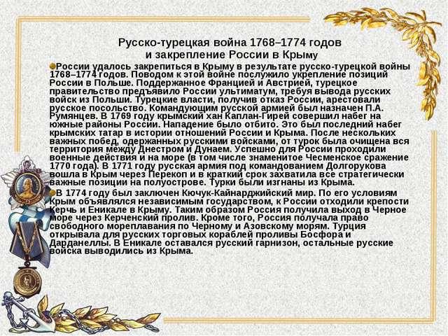 Русско-турецкая война 1768–1774 годов и закрепление России в Крыму России уда...
