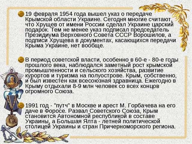 19 февраля 1954 года вышел указ о передаче Крымской области Украине. Сегодня...