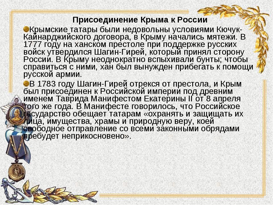 Присоединение Крыма к России Крымские татары были недовольны условиями Кючук-...