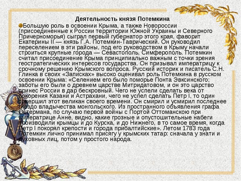 Деятельность князя Потемкина Большую роль в освоении Крыма, а также Новоросси...