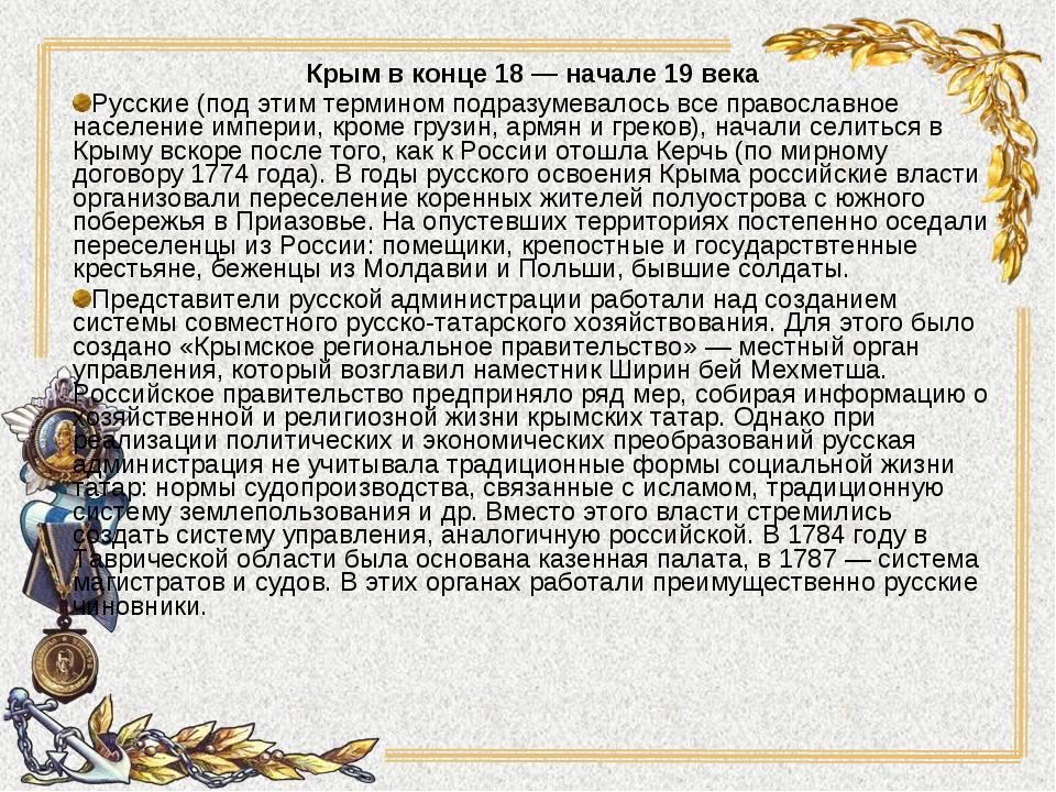 Крым в конце 18 — начале 19 века Русские (под этим термином подразумевалось в...