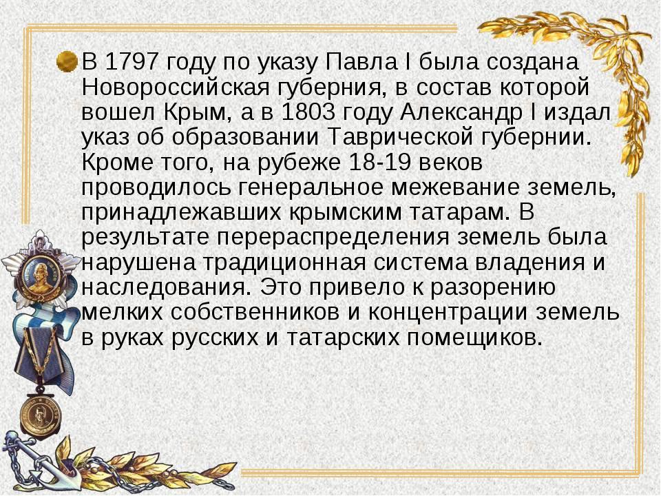 В 1797 году по указу Павла I была создана Новороссийская губерния, в состав к...