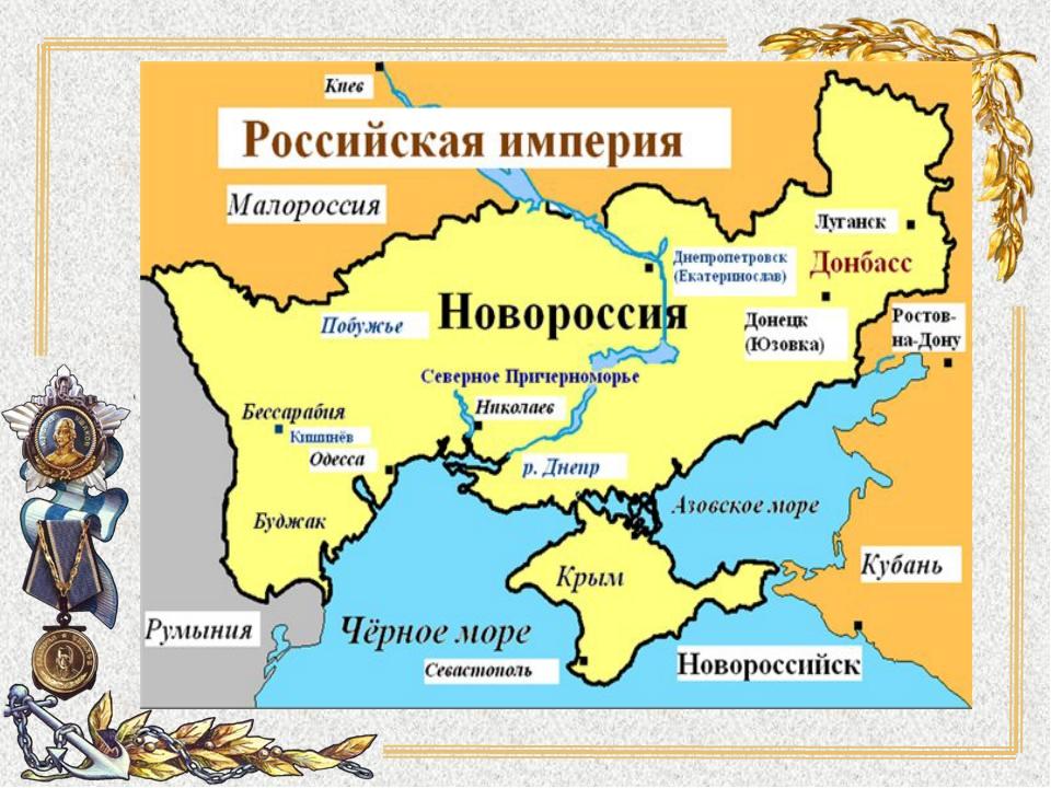 Новороссия: Права на существования и история региона (продолжение)