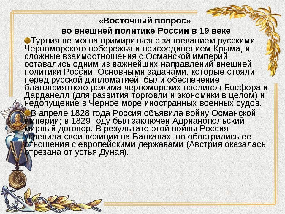 «Восточный вопрос» во внешней политике России в 19 веке Турция не могла прими...