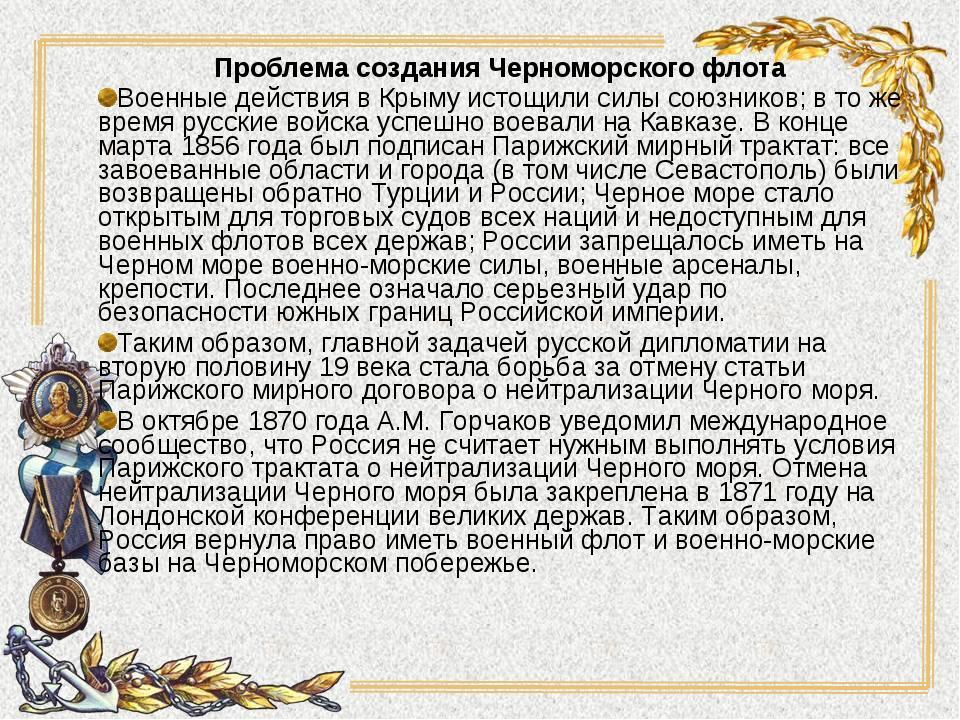 Проблема создания Черноморского флота Военные действия в Крыму истощили силы...