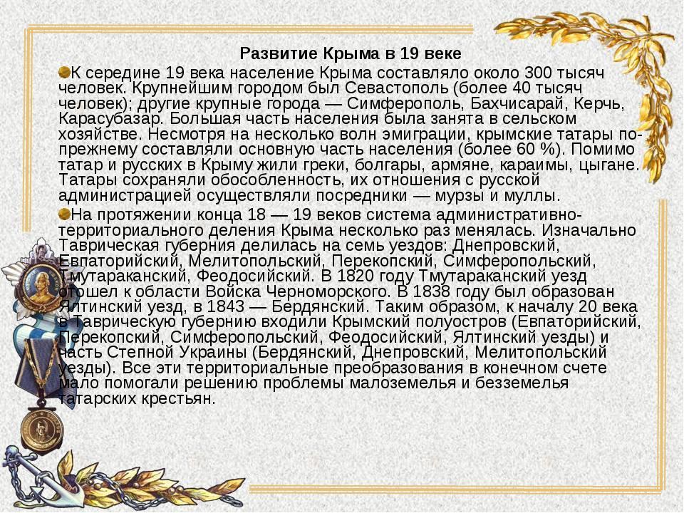 Развитие Крыма в 19 веке К середине 19 века население Крыма составляло около...