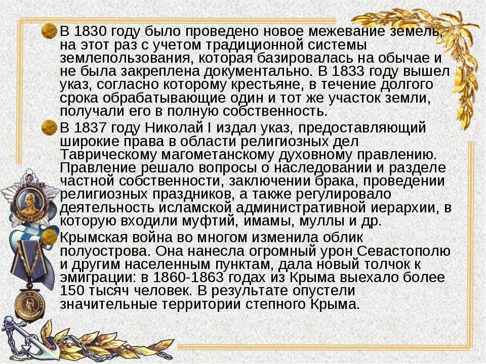 В 1830 году было проведено новое межевание земель, на этот раз с учетом тради...