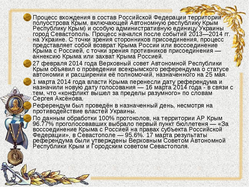 Процесс вхождения в состав Российской Федерации территории полуострова Крым,...