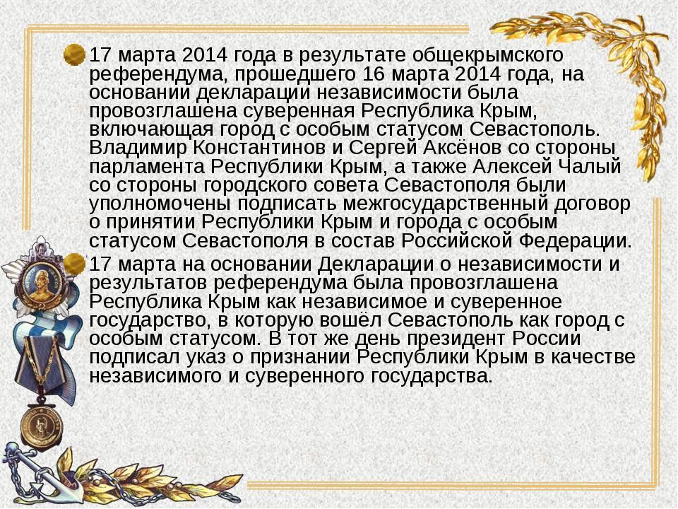 17 марта 2014 года в результате общекрымского референдума, прошедшего 16 март...