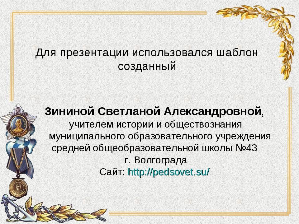 Для презентации использовался шаблон созданный Зининой Светланой Александровн...