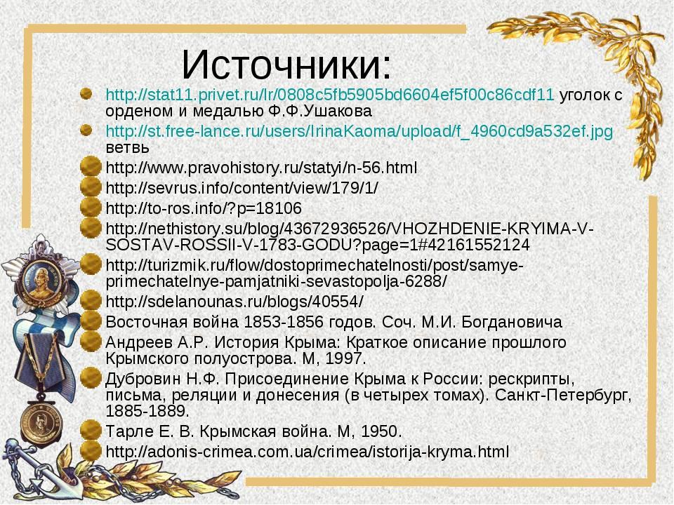 Источники: http://stat11.privet.ru/lr/0808c5fb5905bd6604ef5f00c86cdf11 уголок...
